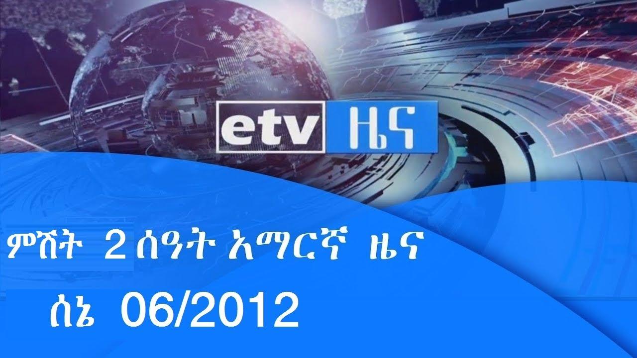 የምሽት 2 ሰዓት አማርኛ ዜና …ሰኔ 06/2012 ዓ.ም  etv