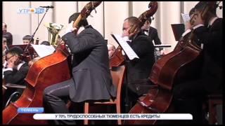 Тюменский филармонический оркестр поддержал инициативу Мариинского театра