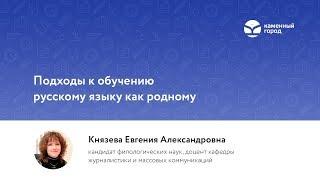 """Открытое занятие """"Подходы к обучению русскому языку как родному"""""""