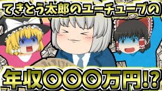 【ゆっくり茶番】てきとう太郎の年収は〇〇〇万円!?いろいろぶっちゃけて教えます!