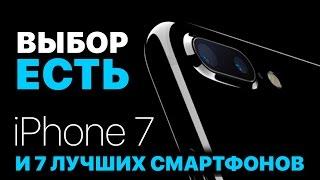 iPhone 7 и семь самых интересных смартфонов IFA2016. Эксклюзив Pro Hi-Tech из Берлина.