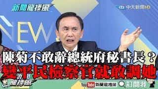 【精彩】陳菊不敢辭總統府秘書長? 吳子嘉:變回平民檢察官就敢調她了!