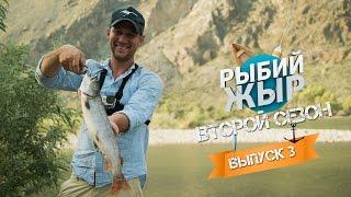 Рыбалка на Алтае 2015. Ловля тайменя- Рыбий ЖЫР (второй сезон, 3 серия).
