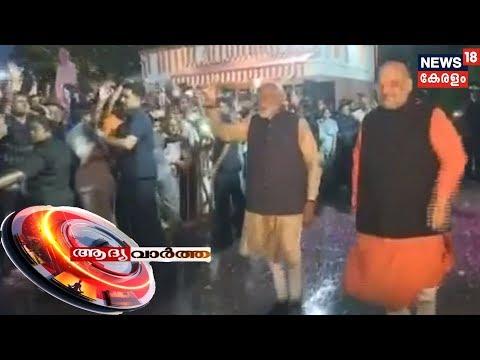 ആദ്യ വാര്ത്ത   Aadya Vartha - Morning News Bulletin     25th May 2019