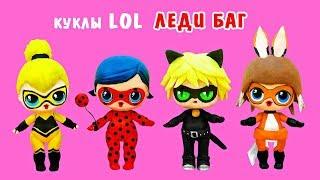 Ляльки ЛОЛ ЛЕДІ БАГ, СУПЕР КІТ, ВОЛЬПІНА, ХЛОЯ! КУЛІ ЛОЛ СЮРПРИЗ іграшки СВОЇМИ РУКАМИ LOL Dolls
