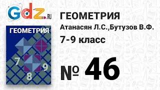 № 46- Геометрия 7-9 класс Атанасян