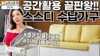 (쇼호스트TV) 좁은 집 넓게 쓰는 방법 | 수납가구 …