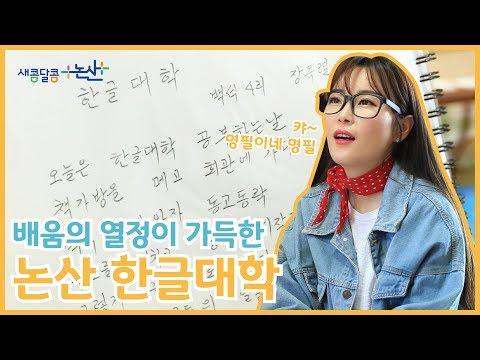 [논산시 유튜브] 한글대학 글자꽃이 피어납니다~이미지