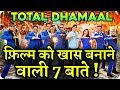 Total Dhamaal || 7 Interesting Things || Ajay Devgn || Anil Kapoor || Madhuri Dixit || Arshad Warsi
