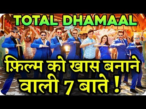 Total Dhamaal || 7 Interesting Things || Ajay Devgn || Anil Kapoor || Madhuri Dixit || Arshad Warsi