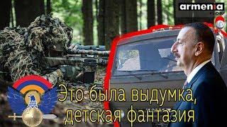Очередная азербайджанская ложь о приграничном обстреле