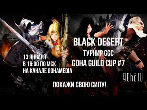 """Отборочные """"GoHa Guild Cup"""" #7 по Black Desert"""