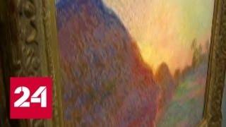"""Клод Моне дорожает: Sotheby's продал """"Стога"""" за рекордную цену - Россия 24"""