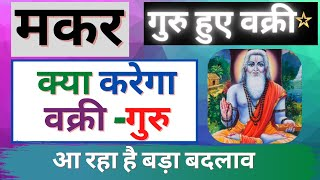 Makar Rashi Per Vakri Guru Ka Prabhav   मकर राशि पर वक्री गुरु का प्रभाव   क्या करेगा वक्री गुरु