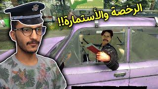 شرطة التهريب #1 | القبض على المهربين! Contraband Police