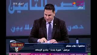 أخبار نادي الزمالك: مرتضى منصور يتهرب من المسئولية بالحسابات السرية ويبيع احمد جلال علي الهواء