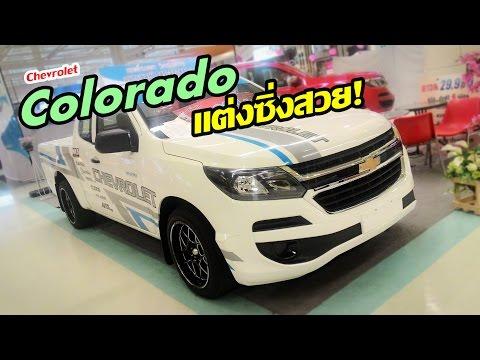พาชมรอบคัน Chevrolet Colorado แต่งซิ่งสวยๆ! | MZ Crazy Cars