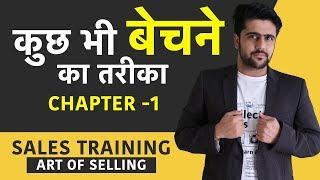 Sales Training - 1| कुछ भी बेचने का तरीका | Art Of Selling