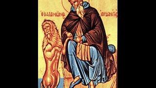 17 Марта   Житие преподобного отца нашего Герасима жившего на Иордане 4 марта старый стиль . Igla