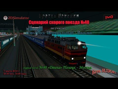 ZDSimulator - Сценарий скорого поезда №40 - по участку Смоленск - Вязьма - Есть идея!