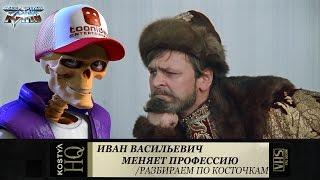Иван Васильевич меняет профессию - Разбираем по косточкам.