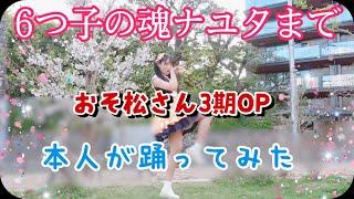 おそ松さん #本人が踊ってみた #A応P TVアニメおそ松さん3期第2クールOPテーマ A応Pの「6つ子の魂ナユタまで」踊ってみました   A応Pのラストシングルにして、ラスト ...