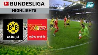 ไฮไลท์ ผลบอล #บุนเดสลีกา | ดอร์ทมุนด์ 4 - 2 ยูเนี่ยน เบอร์ลิน