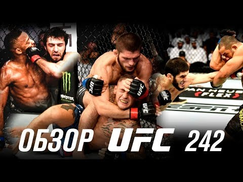 ОБЗОР UFC 242 | ВСЕ БОИ | Хабиб Нурмагомедов, Дастин Порье, Зубайра Тухугов, Ислам Махачев, Фелдер