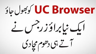 Fastest Browser For Android 2018 Urdu/Hindi