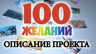 100 желаний Описание проекта 100 желаний<