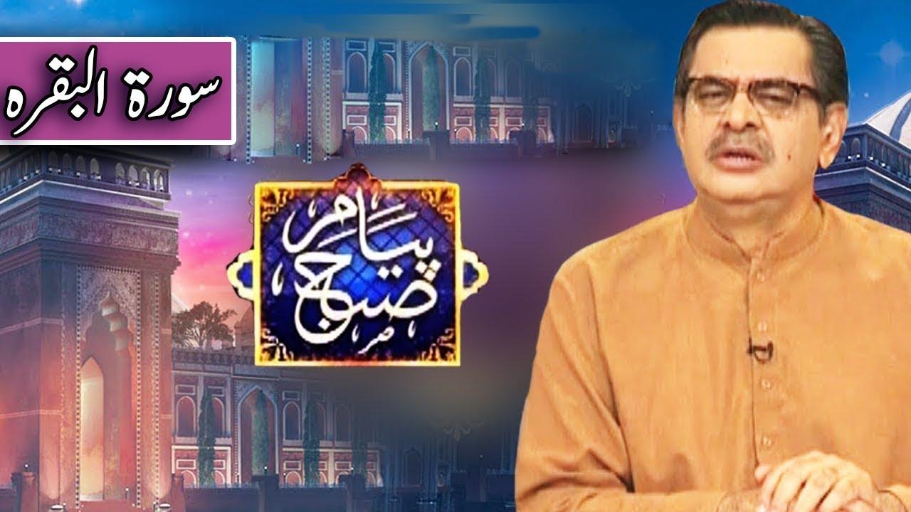Peyam e Subh With Aneeq Ahmed | 1 October 2019 | Dunya News