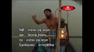 Bengali Lok Geet | O Nodire O Nodire | Nithur Bondhu | Narayan Chandra Mandol | H T Cassette