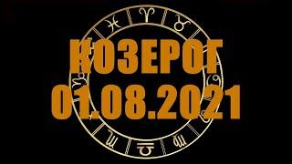 Гороскоп на 01.08.2021 КОЗЕРОГ