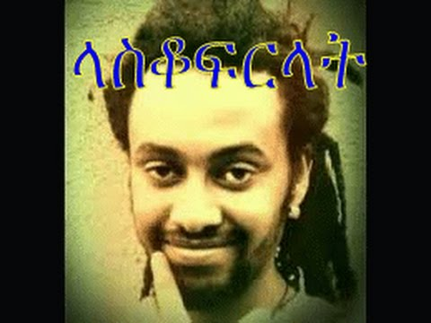New Ethiopian Movie Comedy - Laskoferlat (ላስቆፍርላት) 2015