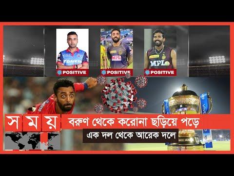 যেভাবে ভারতীয় আইপিএলে করোনা প্রবেশ করল ! | IPL 2021 | Somoy Sports