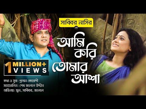 Ami Kori Tomar Asha | Sabbir Nasir | Moon | Plabon Koreshi | Jalaluddin | Bangla New Folk Song 2021