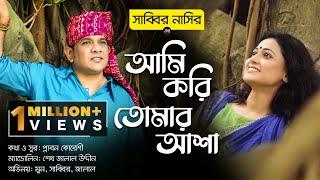 Ami Kori Tomar Asha   Sabbir Nasir   Moon   Plabon Koreshi   Jalaluddin   Bangla New Folk Song 2021