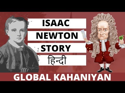 Isaac Newton Biography   Biography of famous people in Hindi   Documentary, History & Success Story