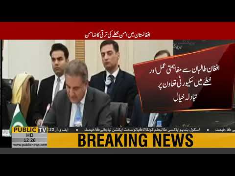 FM Shah Mehmood Qureshi attending Pak, China, Afghanistan peace negotiations in Kabul