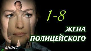 Жена полицейского 1-8 серия / Премьеры 2017 - Детективный сериал НТВ #анонс  Наше кино