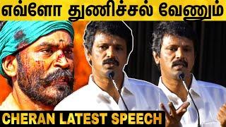 அசுரன் படத்த பிரம்மிச்சு பாத்தேன்! Cheran Latest Speech About Dhanush   Rajavukku Check Audio Launch