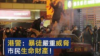 香港警方:暴徒暴行使市民生命财产受到严重威胁! | CCTV