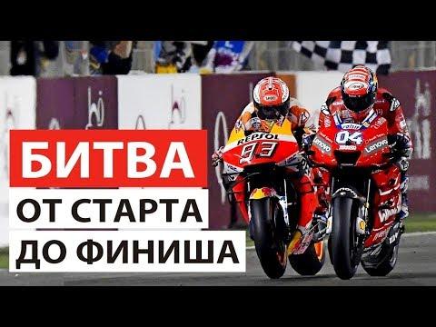 ОБЗОР Мото Гран-При Катара 2019   MotoGP   Формула Е   WRC   IndyCar   Выпуск #2