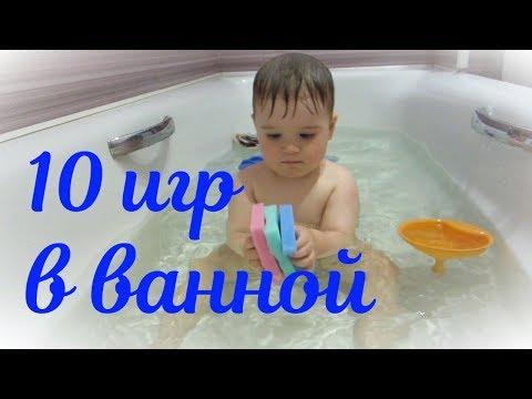 Чем занять ребенка в ванной. Развивающие игры 1,5 - 2 года.
