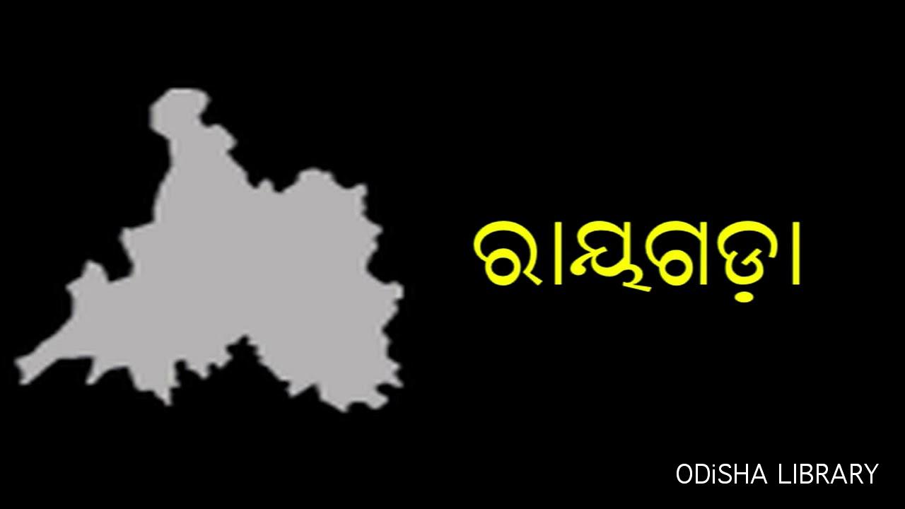 Rayagada District Map    Odisha