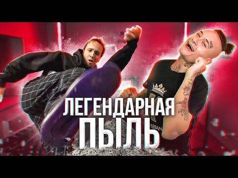 Танцуем со Славиком под НОВЫЙ АЛЬБОМ! / MORGENSHTERN - ЛЕГЕНДАРНАЯ ПЫЛЬ