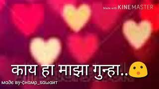 Harlo virlo premat padlo marathi song status video