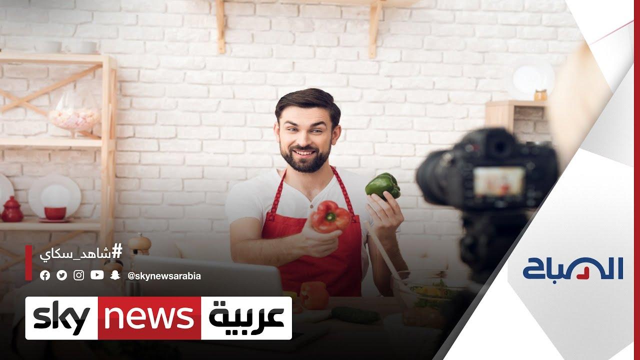 طهاة عرب يستخدمون منصات التواصل الاجتماعي لعرض وصفاتهم  | #الصباح  - نشر قبل 11 ساعة