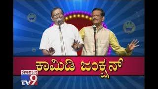 Comedy Junction: Gangavathi Pranesh & Richard Louis Bombat Comedy