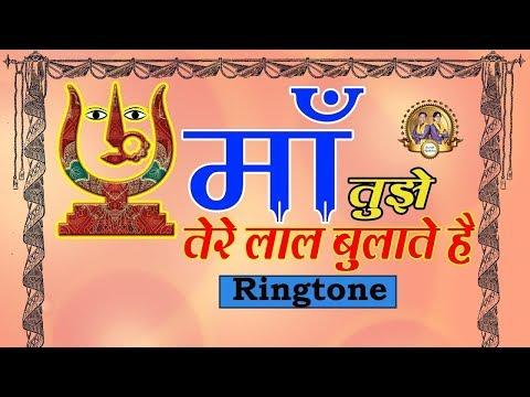 माँ तुझे तेरे लाल बुलाते है || RaniSati Dadi Bhajan Ringtone || Free Download